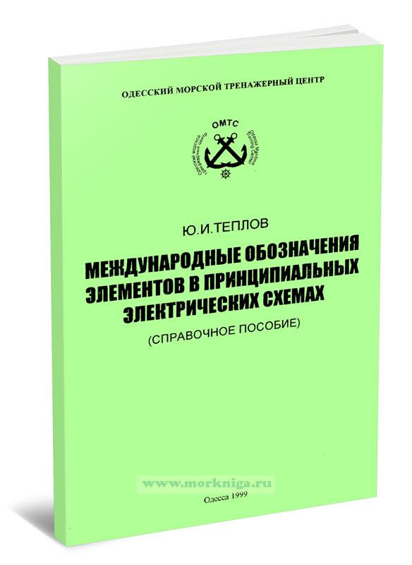 Международные обозначения элементов в принципиальных электрических схемах (справочное пособие)