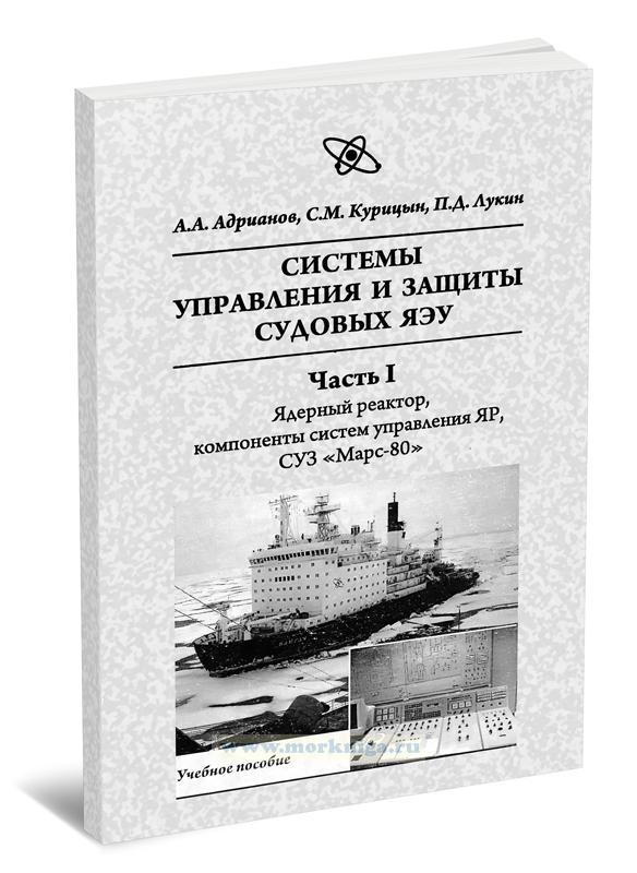 Системы управления и защиты судовых ЯЭУ (проект 10580). Часть 1. Ядерный реактор, компоненты его систем управления, СУЗ