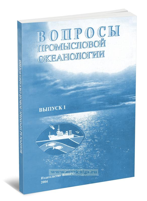 Вопросы промысловой океанологии. Выпуск 1