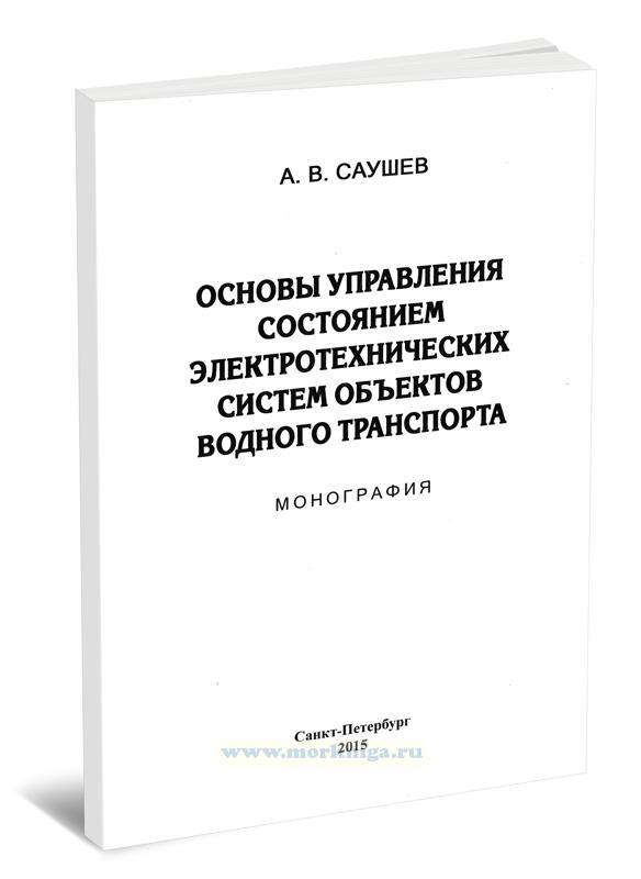 Основы управления состоянием электротехнических систем объектов водного транспорта: монография
