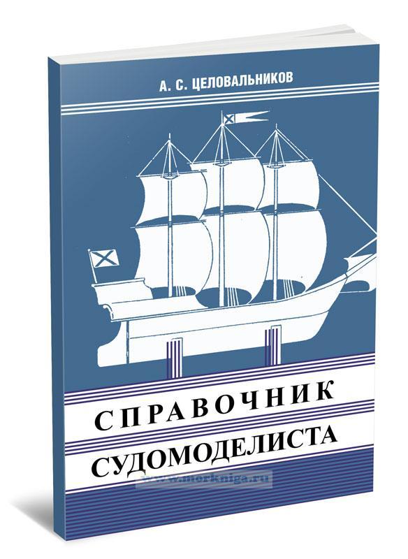 Справочник судомоделиста. Часть III
