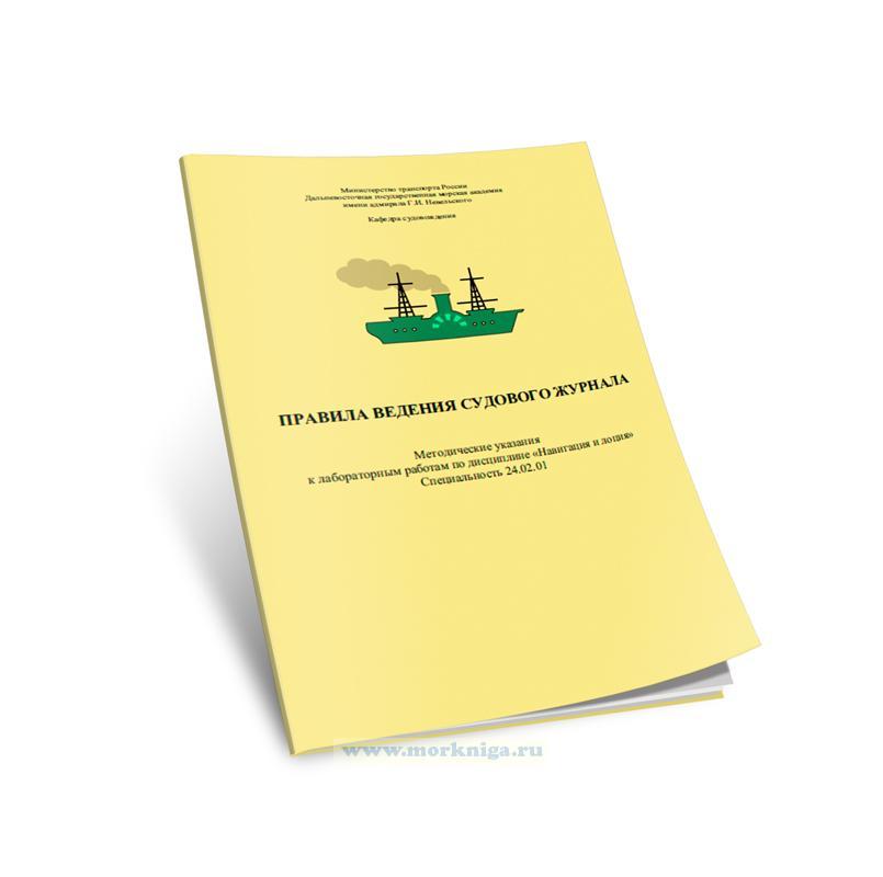 Правила ведения судового журнала. Методические указания к лабораторным работам по дисциплине