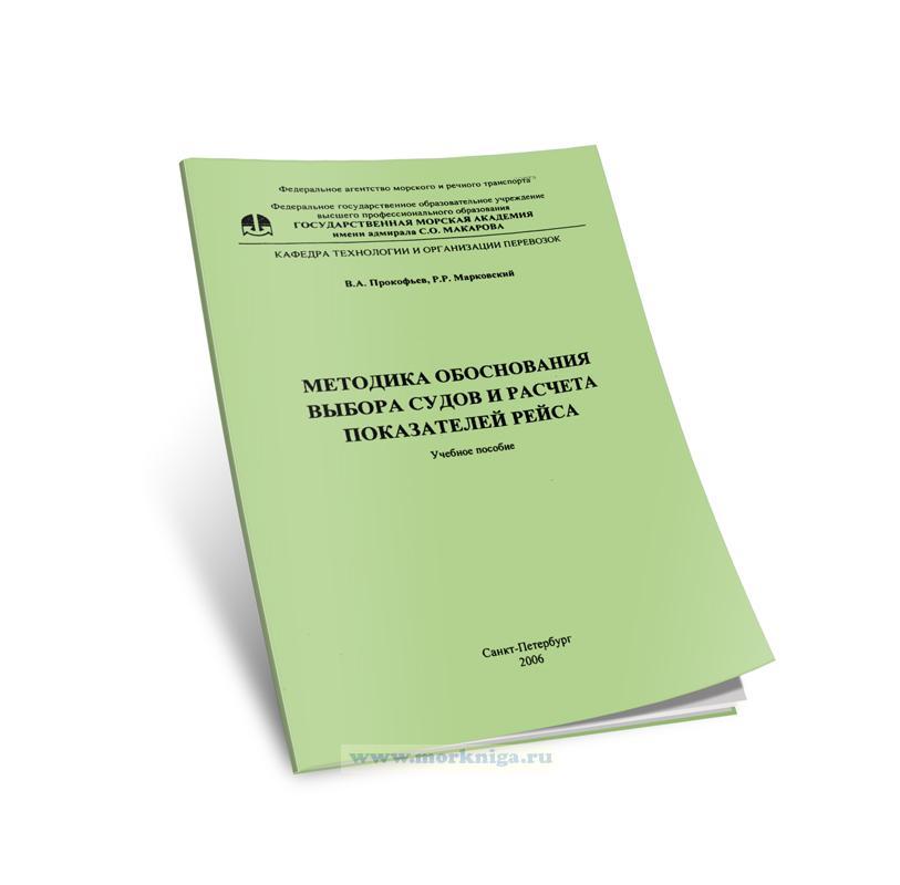 Методика обоснования выбора судов и расчета показателей рейса