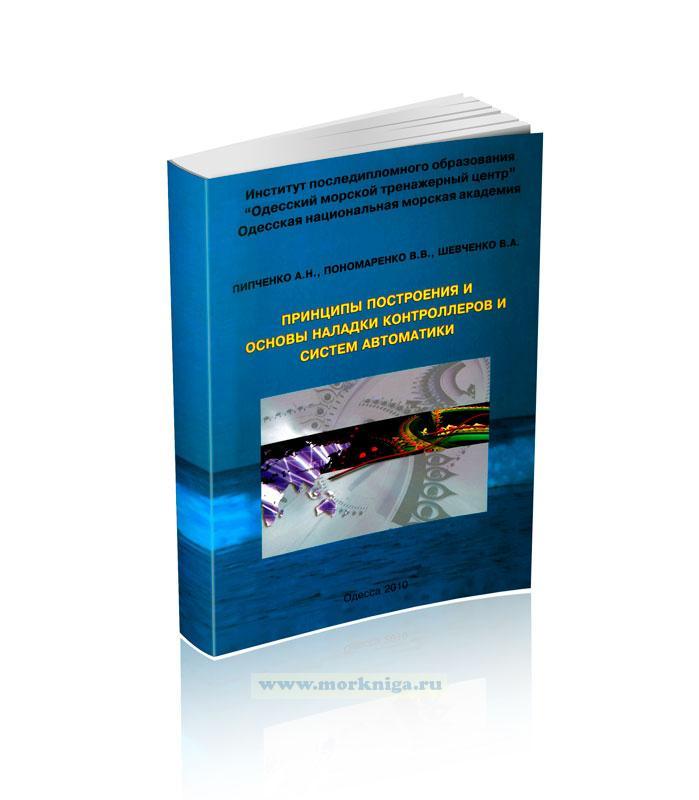Принципы построения и основы наладки контроллеров и систем автоматики