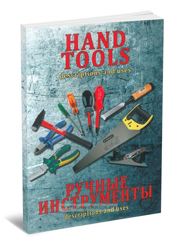 Ручные инструменты: их описание и использование. Hand tools: descriptions and uses