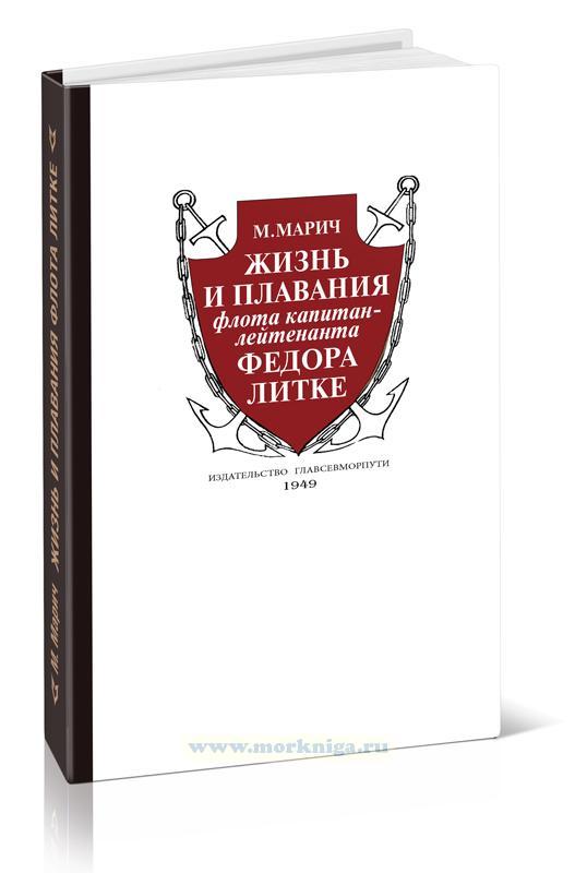 Жизнь и плавания флота капитан-лейтенанта Федора Литке