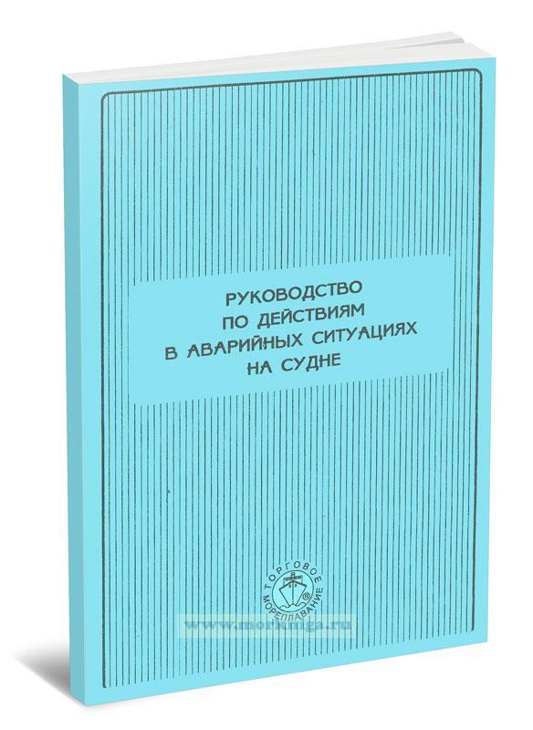 Руководство по действиям в аварийных ситуациях на судне. Извлечение из МК ПДМНВ, Резолюции 1 и 2