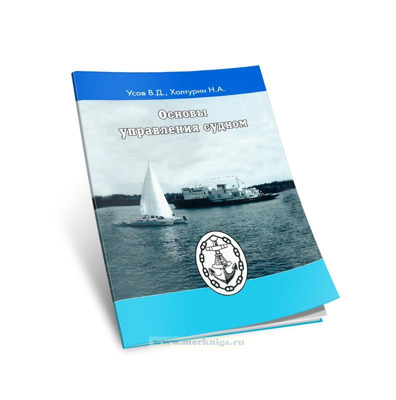 Основы управления судном