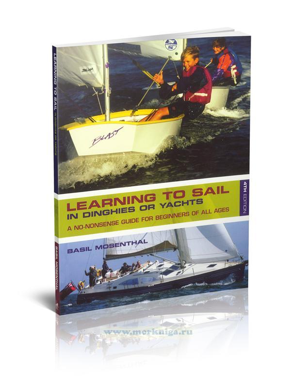 Learning to Sail. Учимся плавать