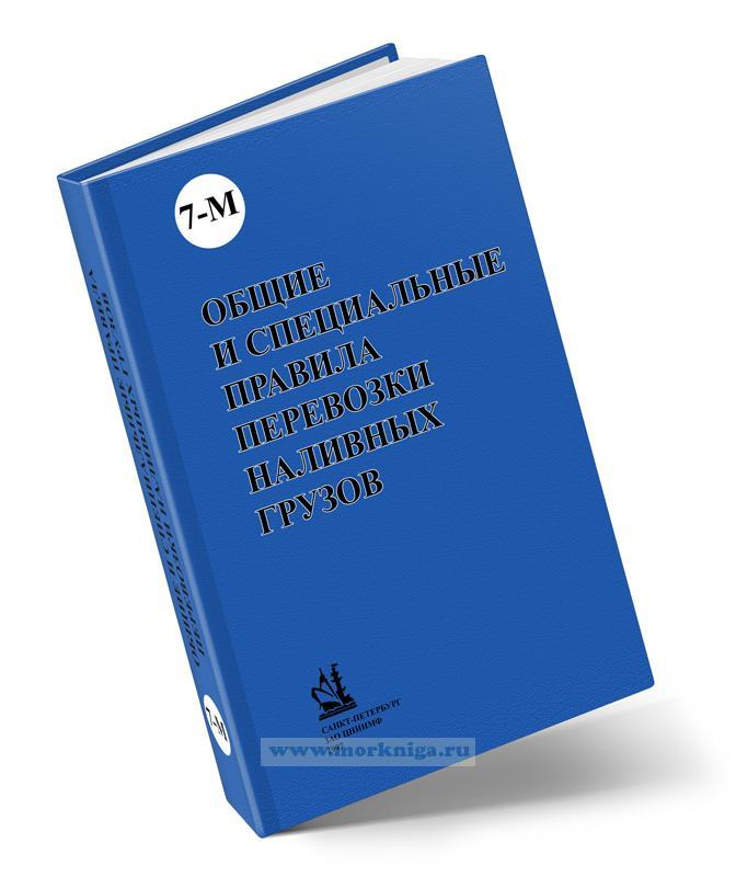 Общие и специальные правила перевозки наливных грузов (7-М). Издание 2-е