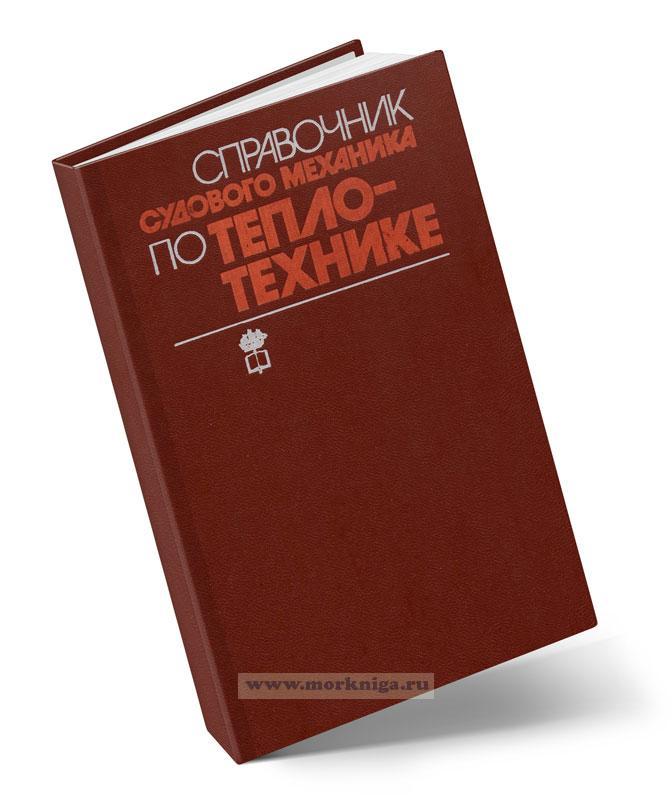 Справочник судового механика по теплотехнике