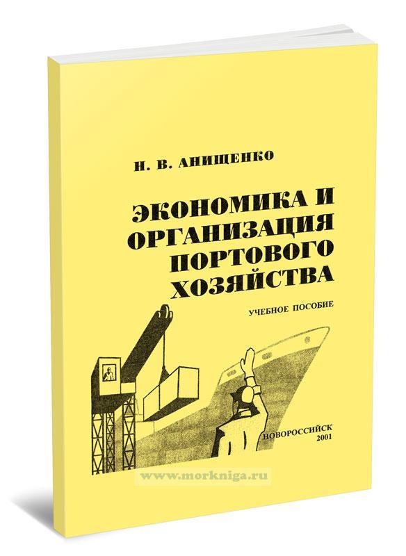 Экономика и организация портового хозяйства