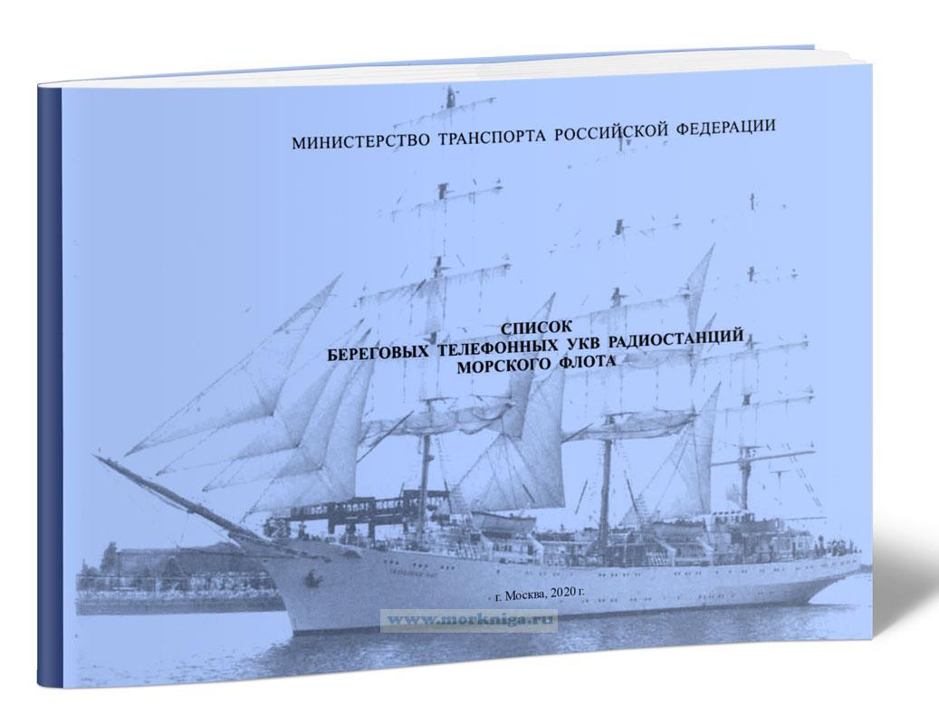 Список береговых телефонных УКВ радиостанций Службы морского флота