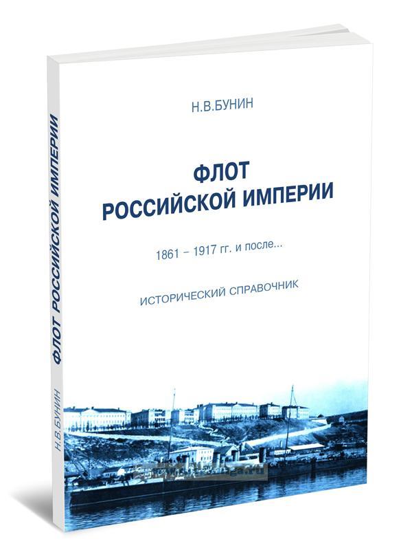 Флот Российской империи 1861-1917 гг. и после…. Исторический справочник