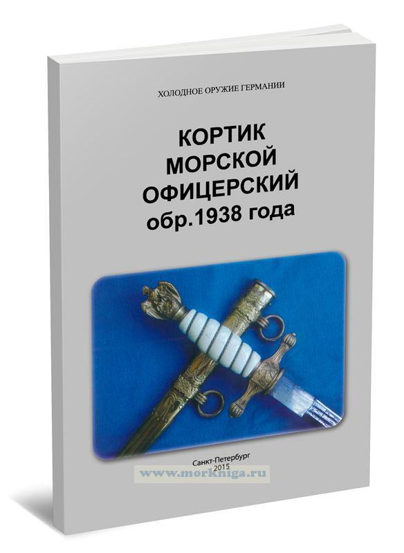 Холодное оружие Германии. Кортик морской офицерский обр. 1938 года
