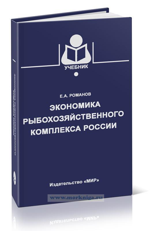 Экономика рыбохозяйственного комплекса России