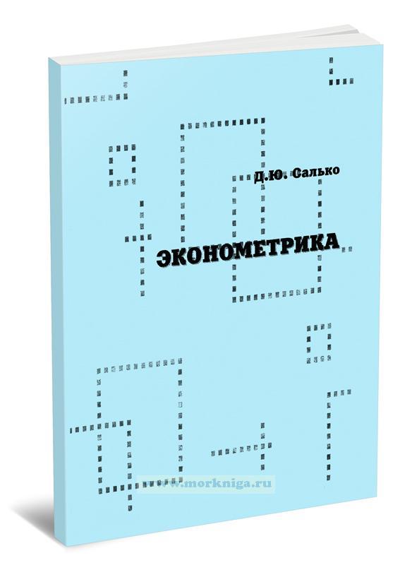 Эконометрика (3-е изание, переработанное и дополненное)