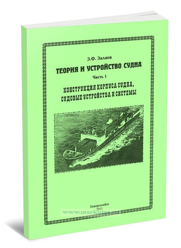 Теория и устройство судна. В 2-х частях. Часть 1. Конструкция корпуса судна, судовые устройства и системы