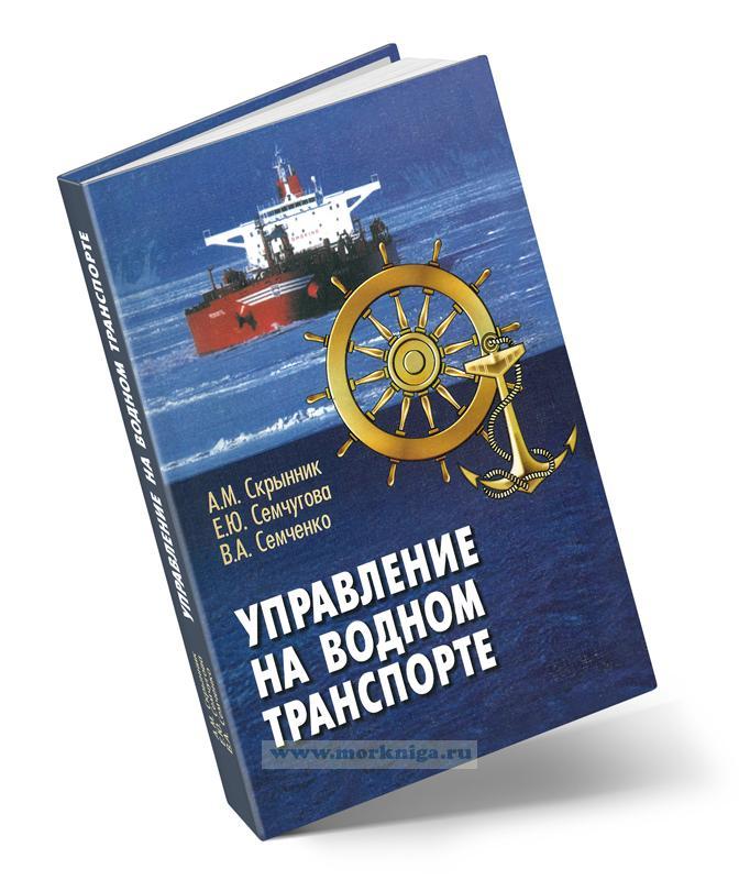 Управление на водном транспорте