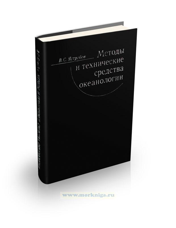 Методы и технические средства океанологии