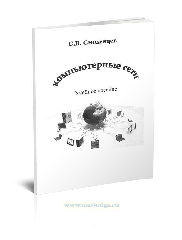 Компьютерные сети (2-е издание, исправленное и дополненное)