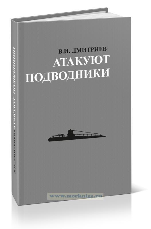 Атакуют подводники