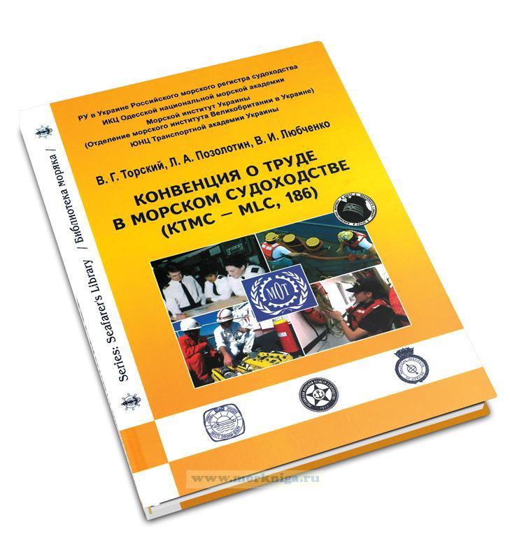 Конвенция о труде в морском судоходстве (КТМС-MLC, 186). Комментарии, рекомендации, вопросы по применению Конвенции, освидетельствованию условий труда и отдыха моряков