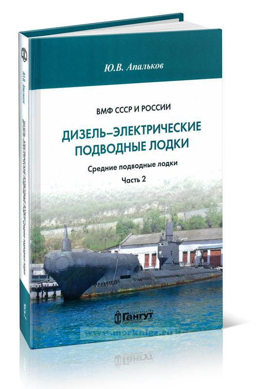 ВМФ СССР и России. Дизель-электрические подводные лодки. Средние подводные лодки. Часть 2