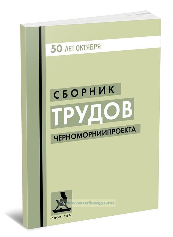 Сборник трудов Черноморниипроекта