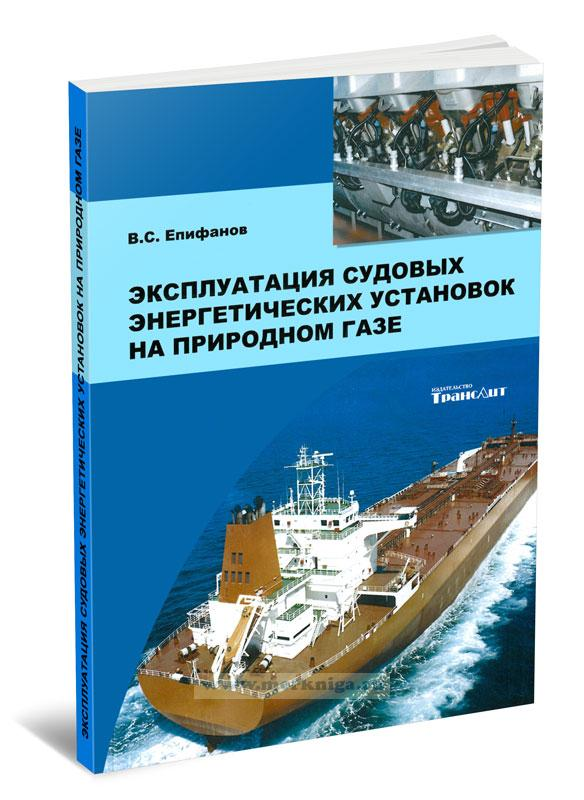 Эксплуатация судовых энергетических установок на природном газе