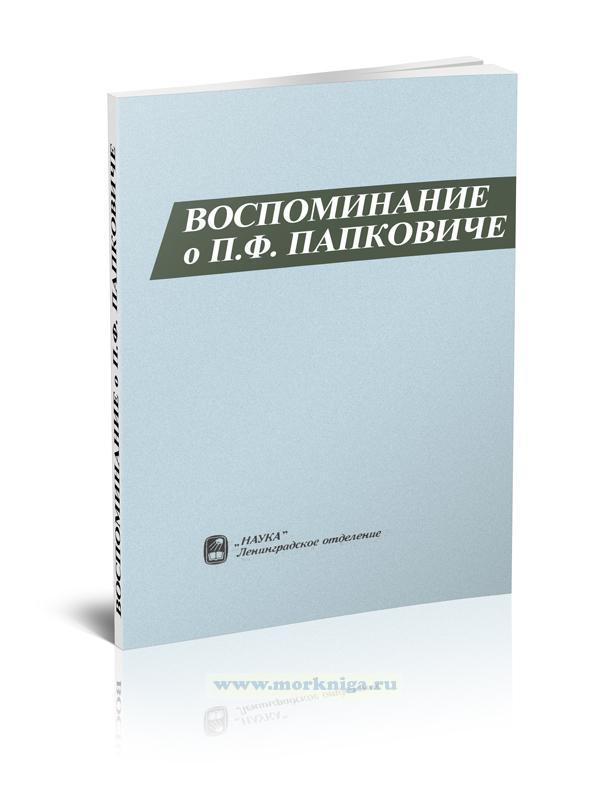 Воспоминание о П.Ф. Папковиче