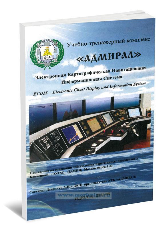 Электронная Картографическая Навигационная Информационная Система