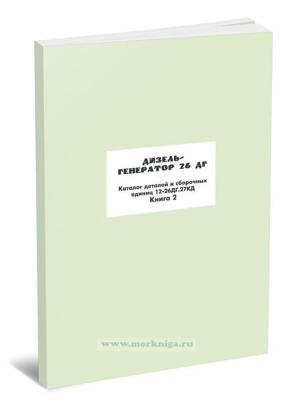 Дизель-генератор 26 ДГ. Каталог деталей и сборочных единиц 12-26ДГ.27КД. Книга 2