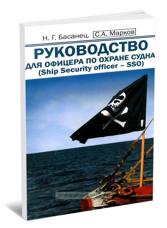Руководство для офицера по охране судна (Ship security officer - SSO)