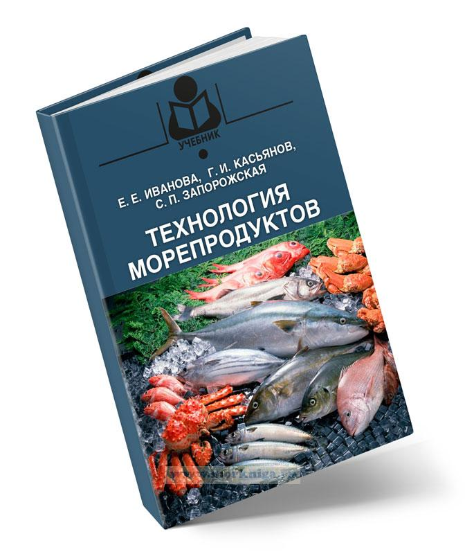 Технология морепродуктов