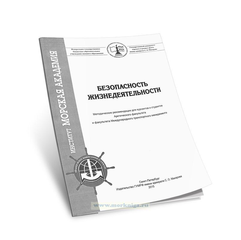 Безопасность жизнедеятельности (2-е издание, исправленное и дополненное)