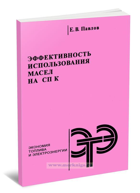 Эффективность использования масел на судах на подводных крыльях (СПК)