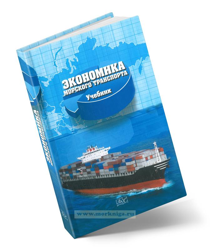 Экономика морского транспорта