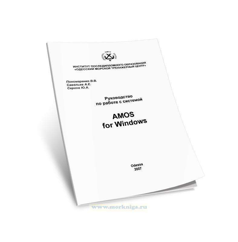 Руководство по работе с системой AMOS for Windows