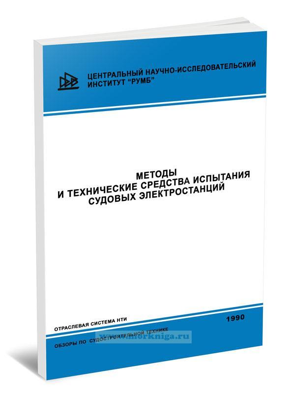 Методы и технические средства испытания судовых электростанций