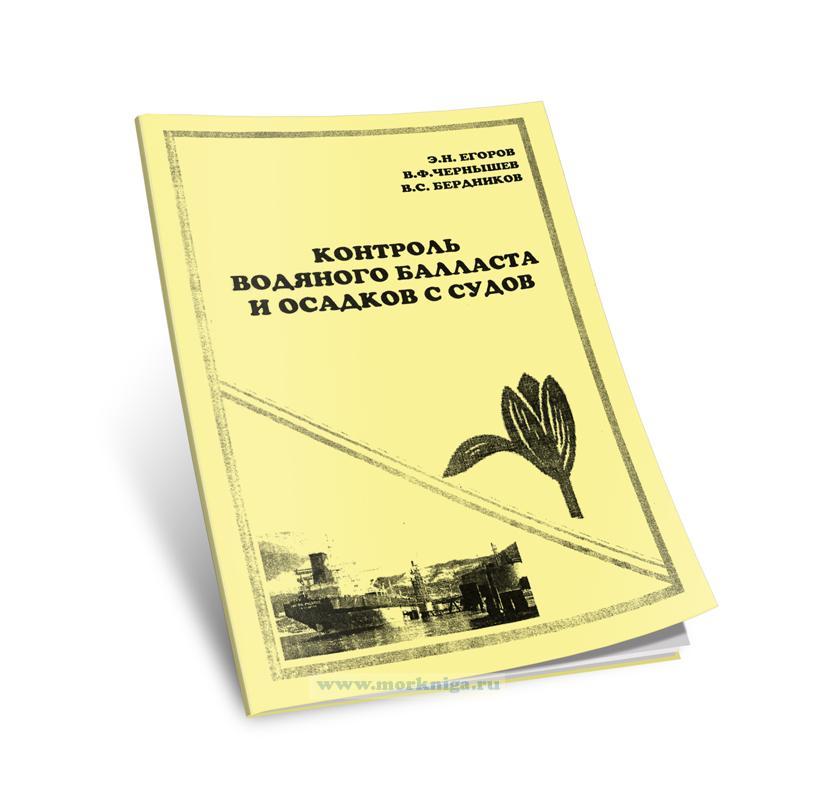 Контроль водяного балласта и осадков с судов