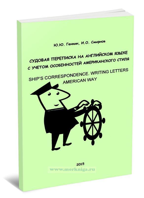 Судовая переписка на английском языке с учетом особенностей американского стиля. Ship's correspondance. Writing letters american way