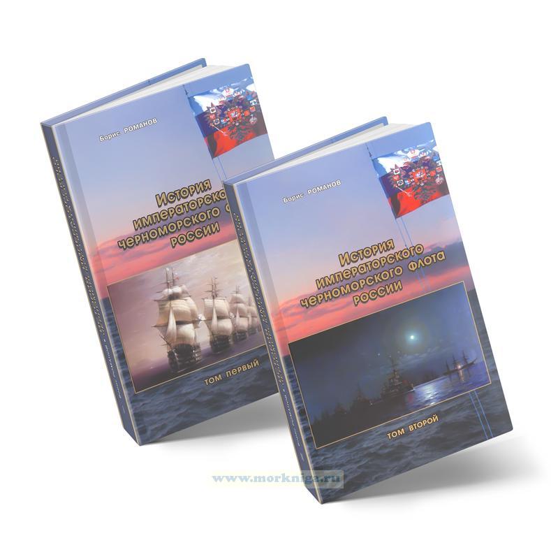 История Императорского Черноморского флота России (в 2-х томах)