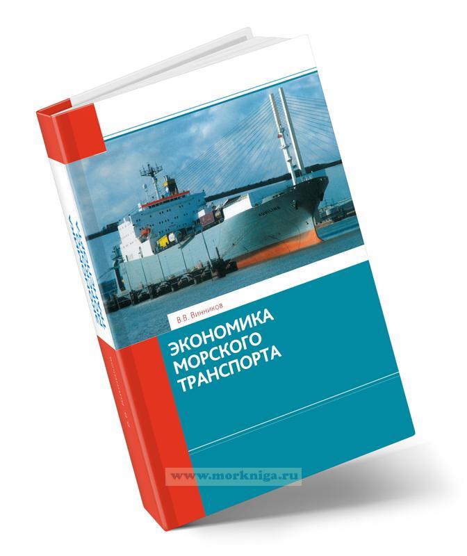 Экономика морского транспорта. Экономика морских перевозок (3-е издание, переработанное и дополненное)