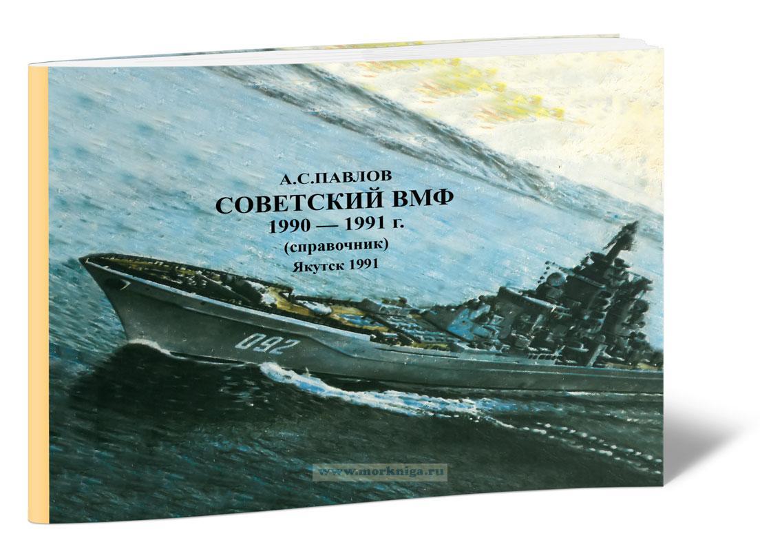 Советский ВМФ 1990-1991 г. (справочник)