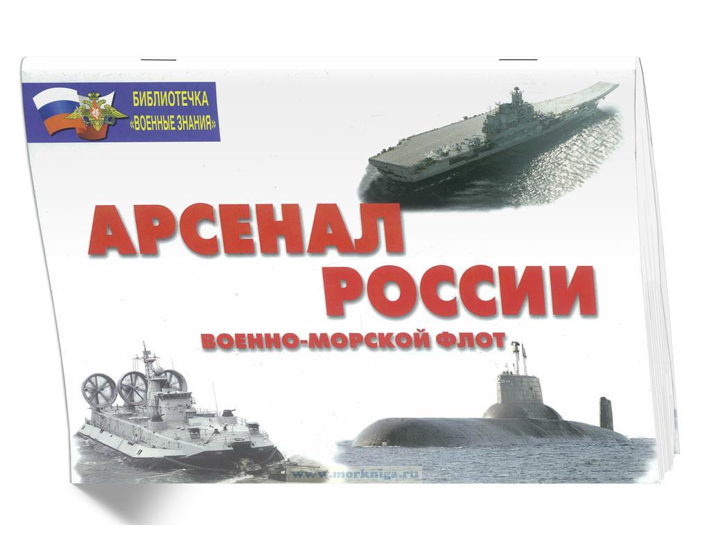 Арсенал России. Военно-морской флот. Комплект из 18 плакатов (295х210)