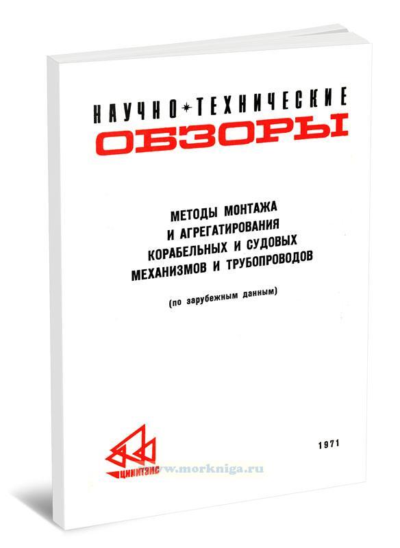 Методы монтажа и агрегатирования корабельных и судовых механизмов и трубопроводов