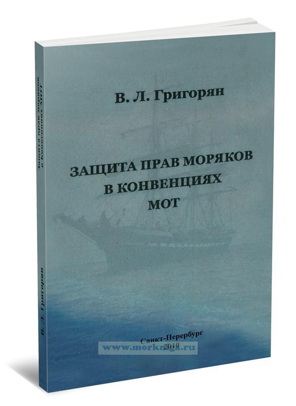 Защита прав моряков в Конвенциях МОТ