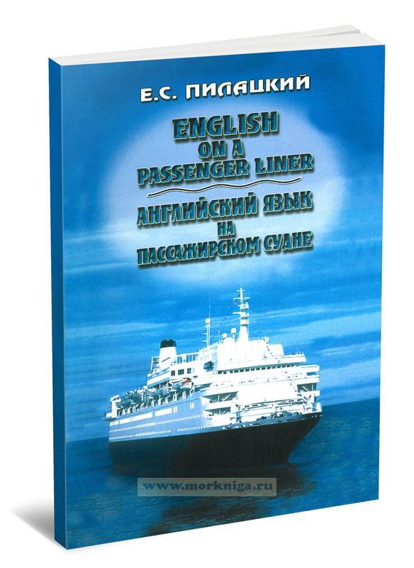 Английский язык на пассажирском судне + CD
