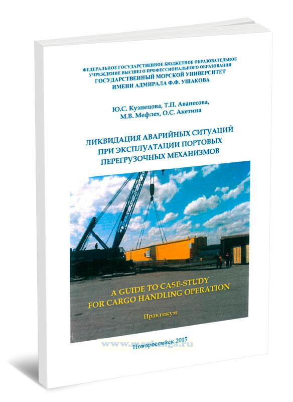 Ликвидация аварийных ситуаций при эксплуатации портовых перегрузочных механизмов. A guide to case-study for cargo handling operation. Практикум